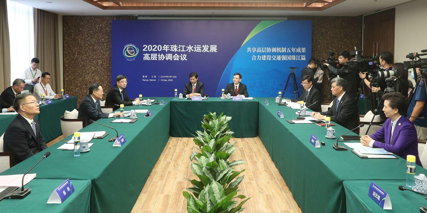 2020年珠江水运发展高层协调会议召开图片