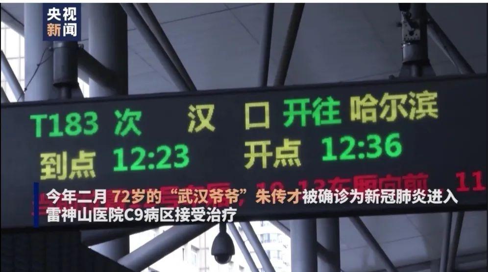 """雷神山一别,你们还好吗?——72岁""""武汉爷爷""""跨越1800公里只为见""""你""""一面图片"""