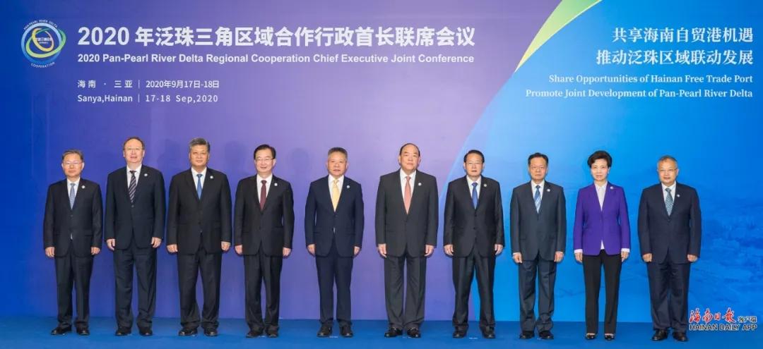 2020年泛珠三角区域合作行政首长联席会议在三亚召开图片