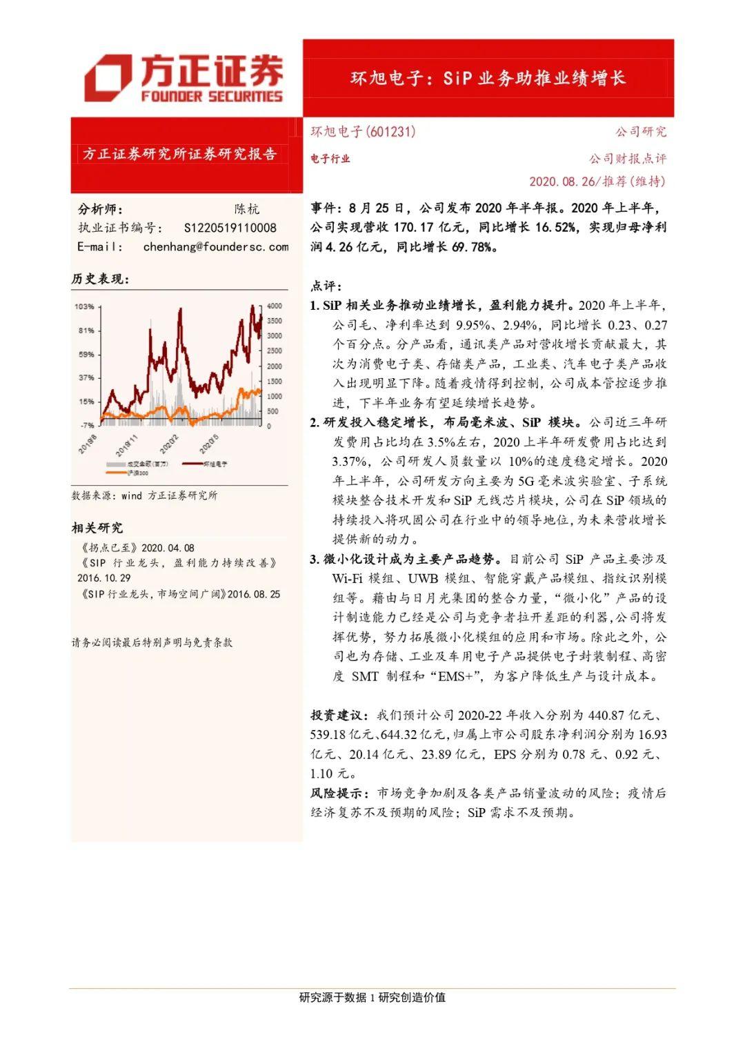 环旭:SiP助推业绩增长