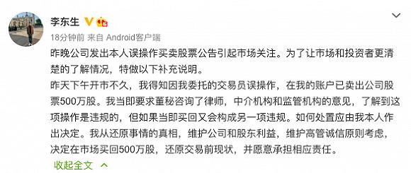 李东生:维护公司和股东利益决定买回500万股 愿承担相应责任