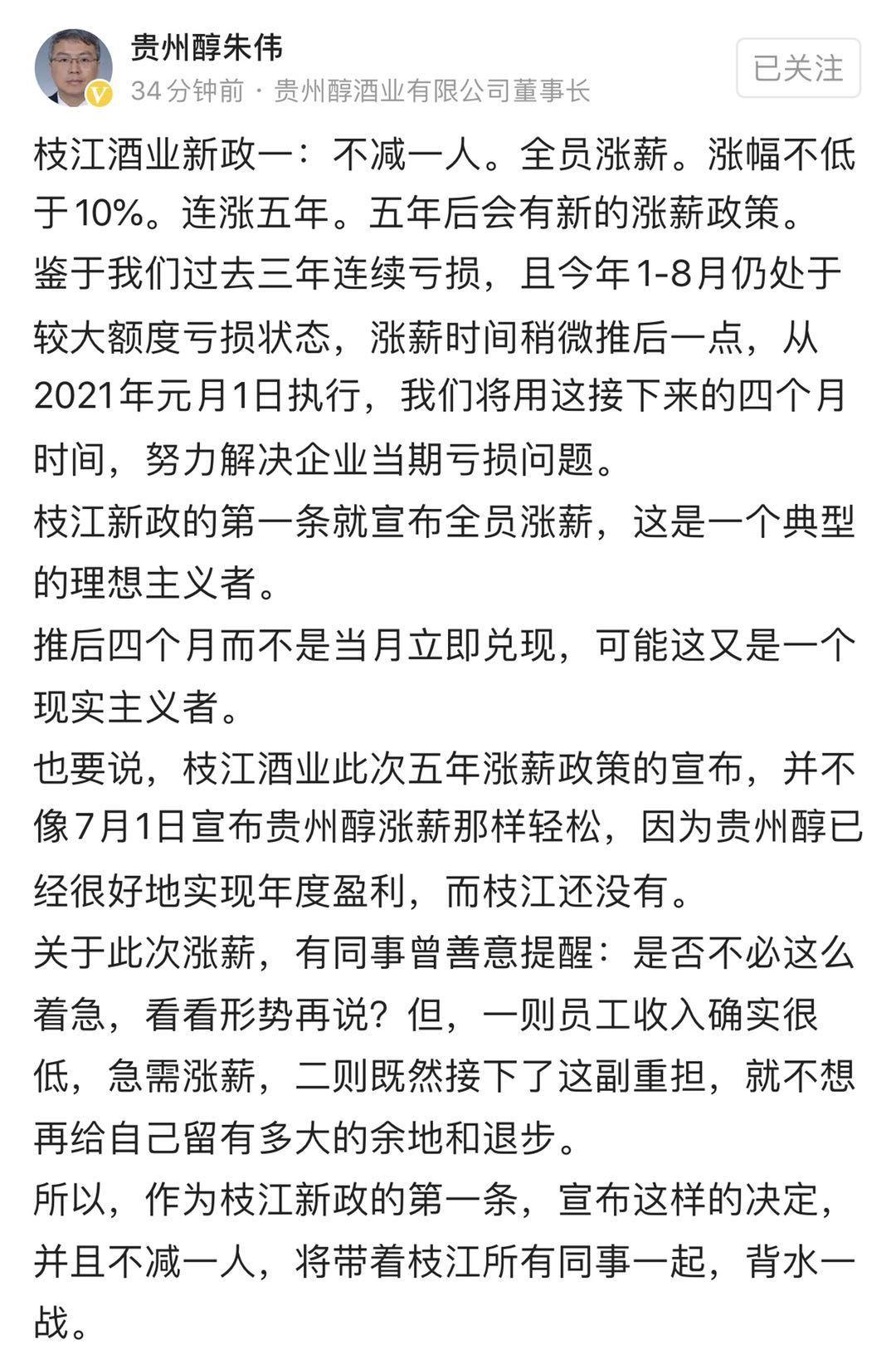 朱伟任枝江酒业董事长后发首条新政:全员涨薪10% 连涨5年