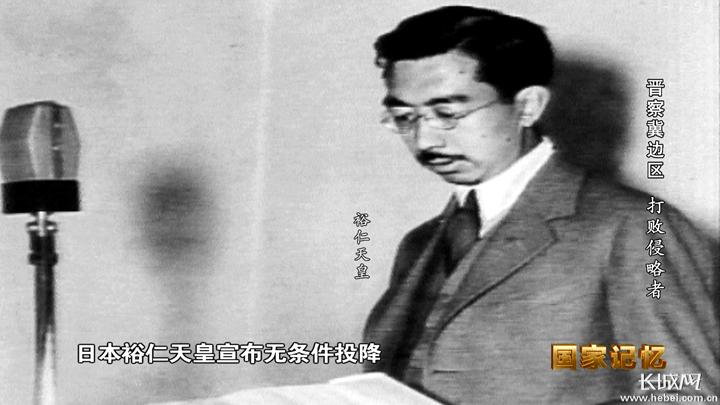 纪念抗战胜利75周年 回望血与火的抗战岁月 《晋察冀边区》登录央视国际频道