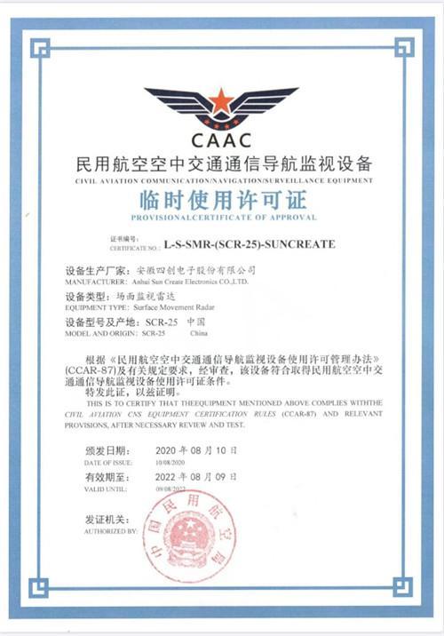 四创电子获颁民用航空空中交通通信导航监视设备临时许可证
