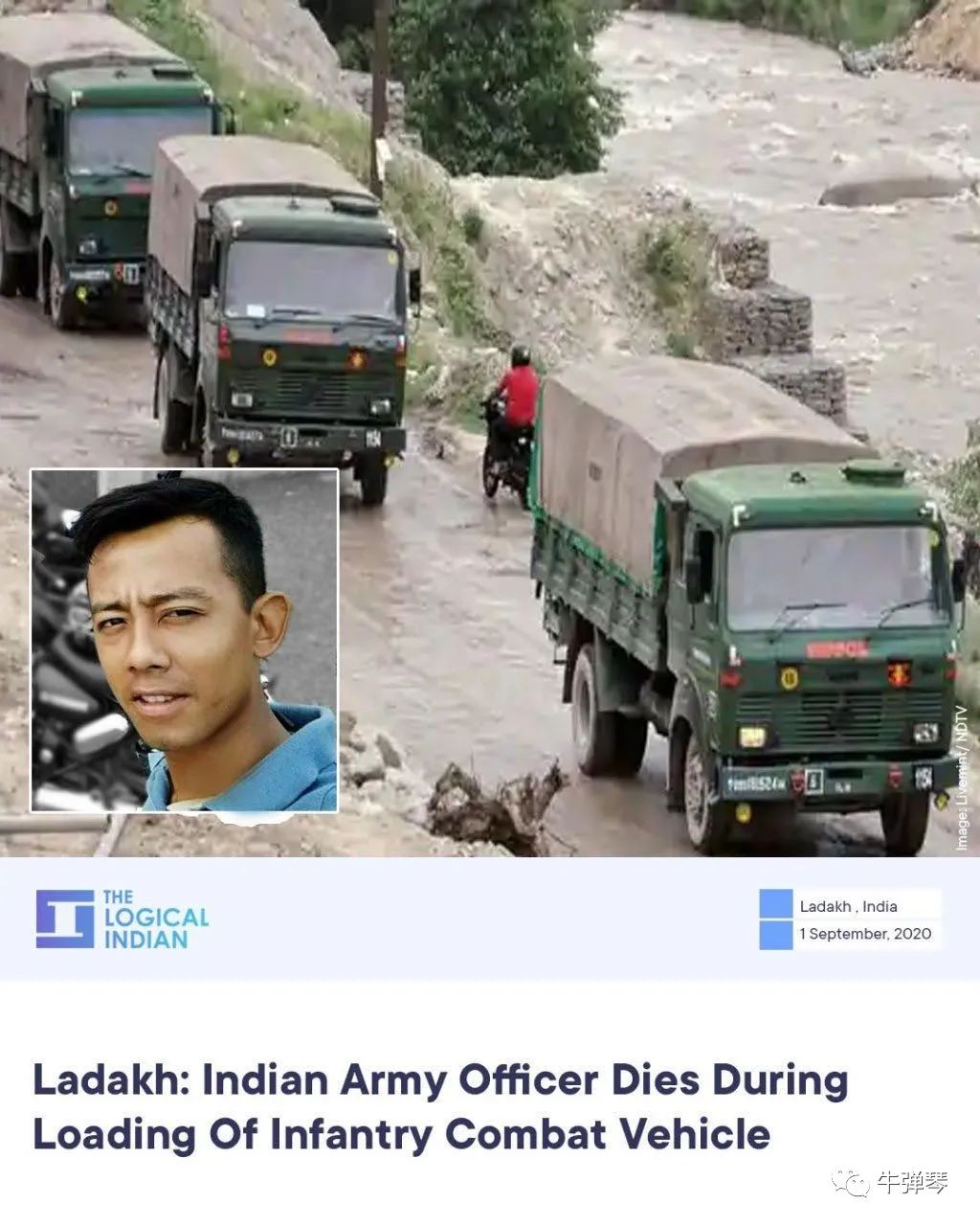 """敏感时刻 一名印度军官这样在中印边境""""阵亡""""了!"""