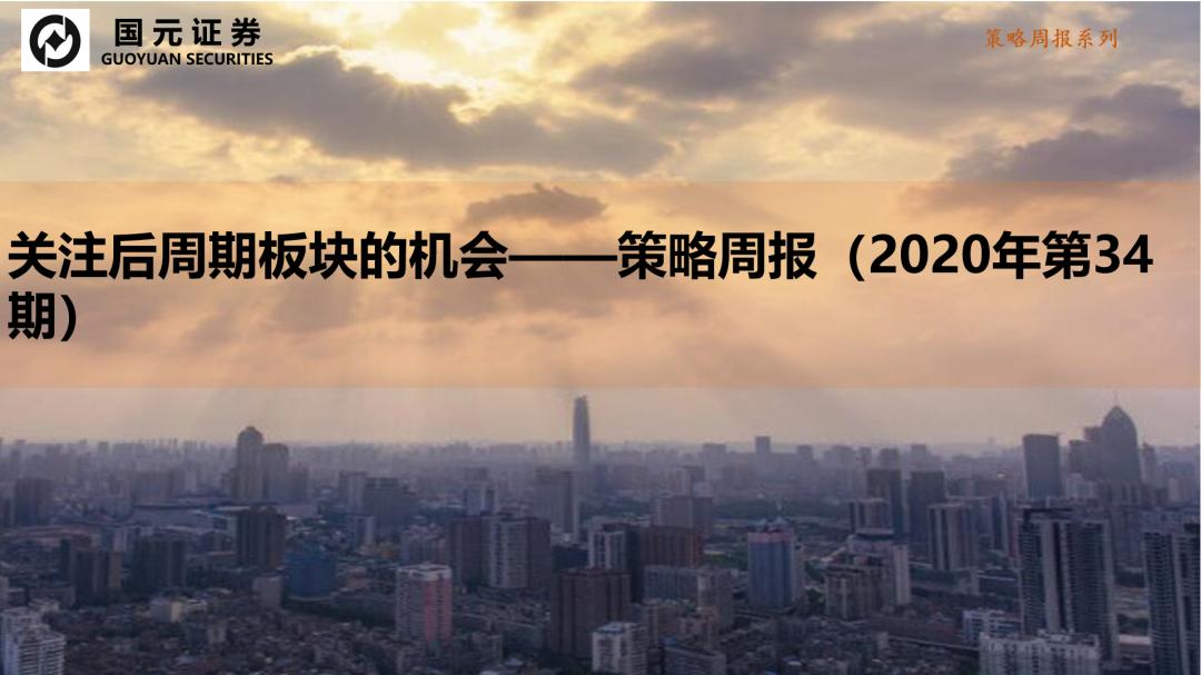 【国元策略】关注后周期板块的机会——策略周报(2020年第34期,虞坷)
