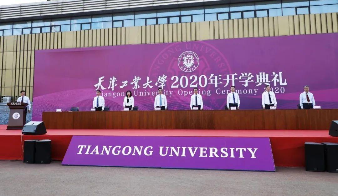 遇见天工 全新启航丨天津工业大学2020级新生开学典礼隆重举行图片