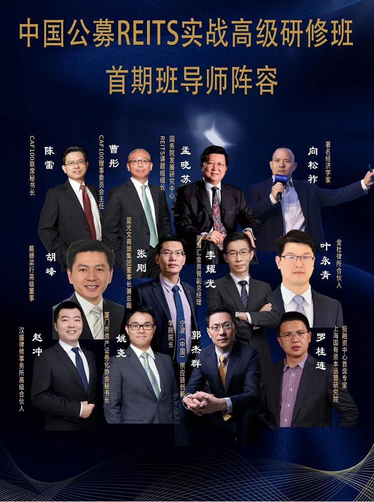 招生丨中国公募REITs领军人才计划持续推出