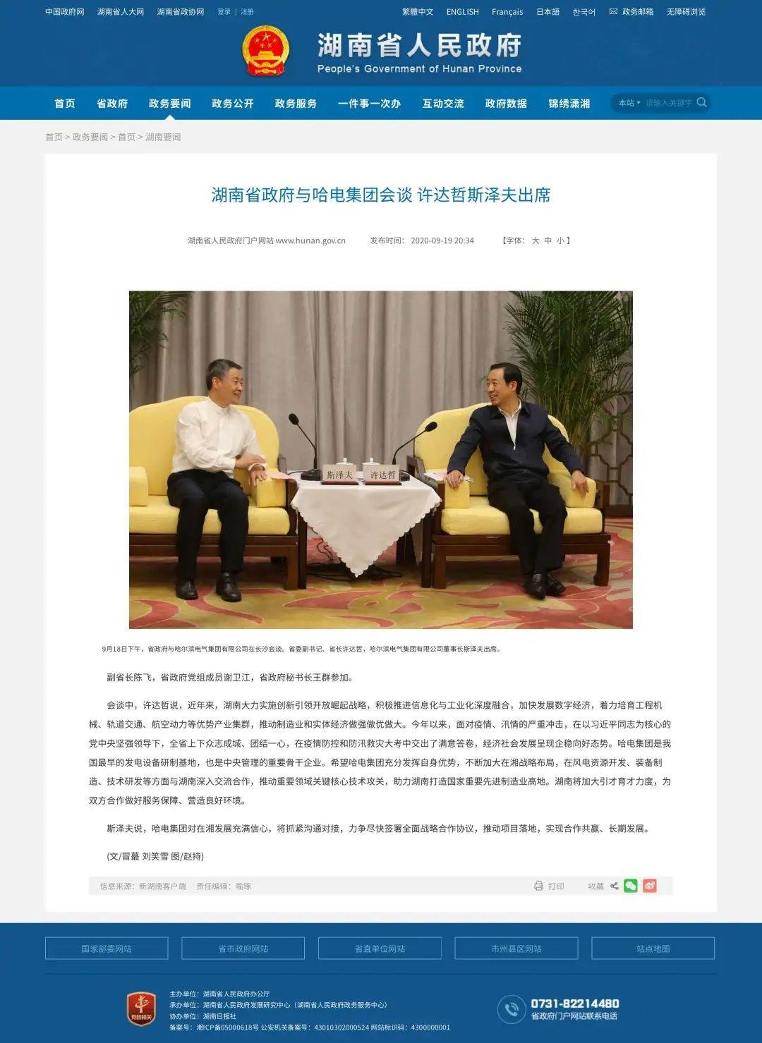 政企旋转门再开:哈电集团副总经理谢卫江南下湖南政府履新