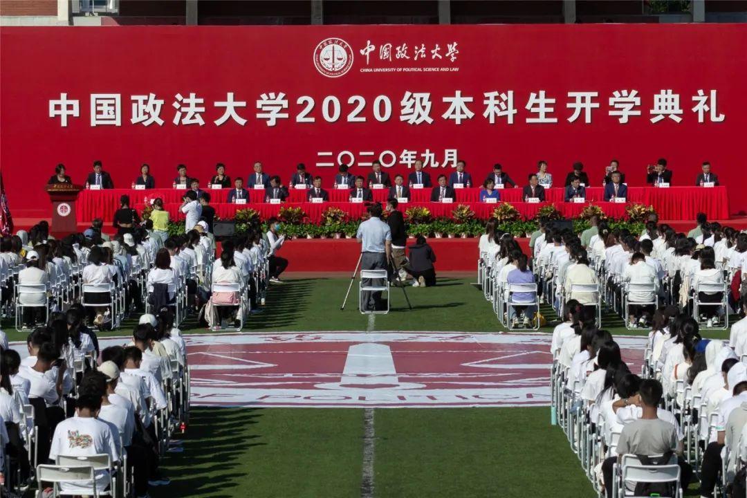 犯其至难 图其至远:中国政法大学举行2020级本科生开学典礼图片