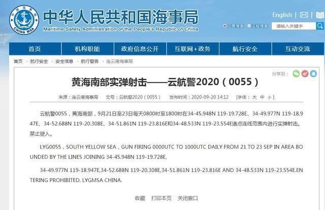 江苏连云港海事局:黄海南部9月21日至23日将进行实弹射击 相关水域禁止驶入!图片
