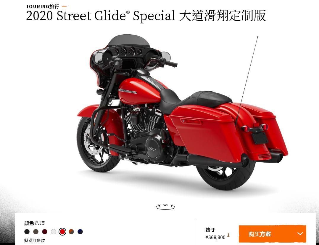 ▲长春市交警局采购的摩托车属于哈雷观光车系的滑翔车型,现在哈雷戴维森中国官方网站中的2020版Street Glid Special大道滑翔定制版售价为368800元。图据哈雷戴维森中国官方网站