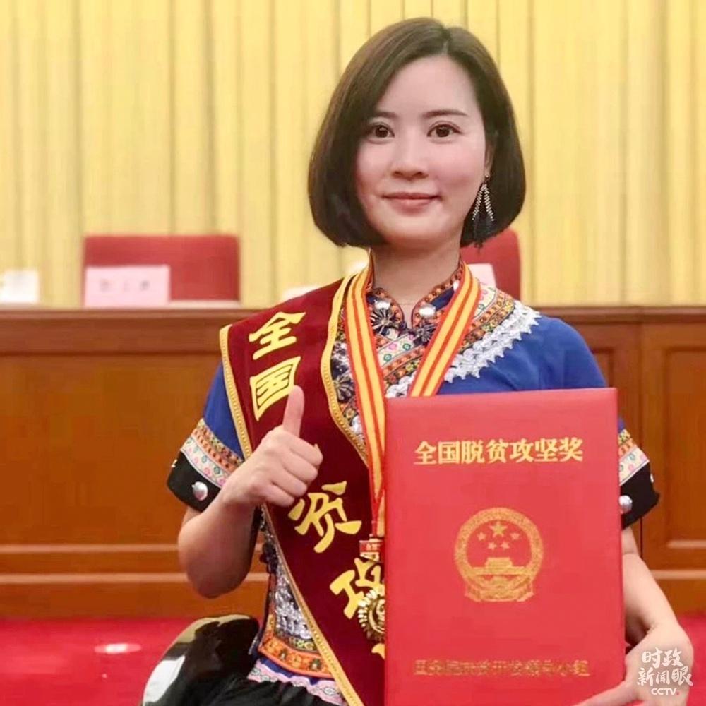 △杨淑亭得到2019年天下脱贫攻坚奋进奖。