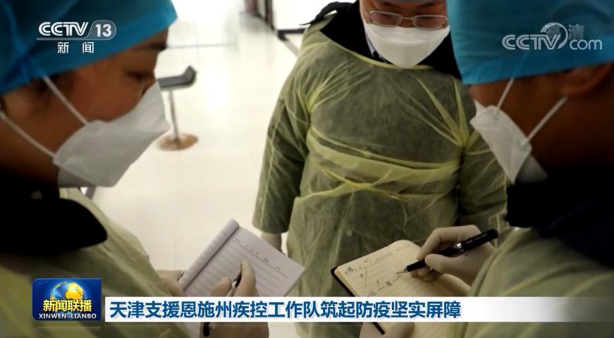 天津支援恩施州疾控工作队筑起防疫坚实屏障图片