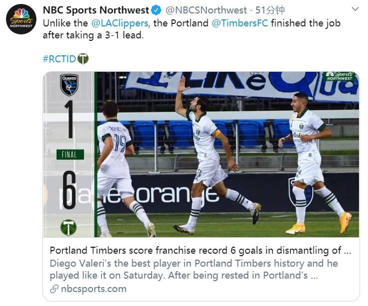 还在鞭尸!NBC西北:不像快船 波特兰伐木者3比1领先后拿下了胜利