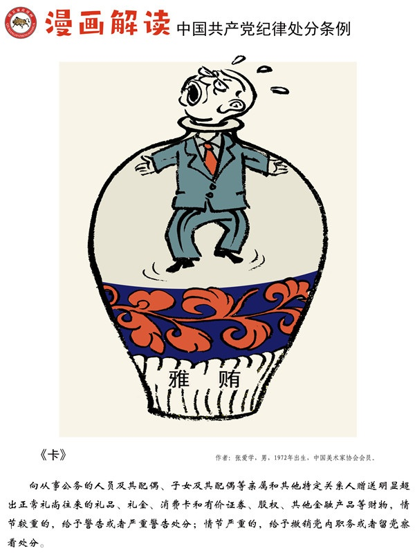 漫说党纪80 | 卡图片