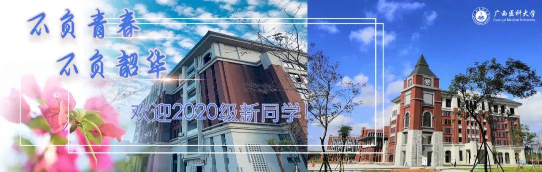 """""""广西医科大学站,到啦!""""图片"""