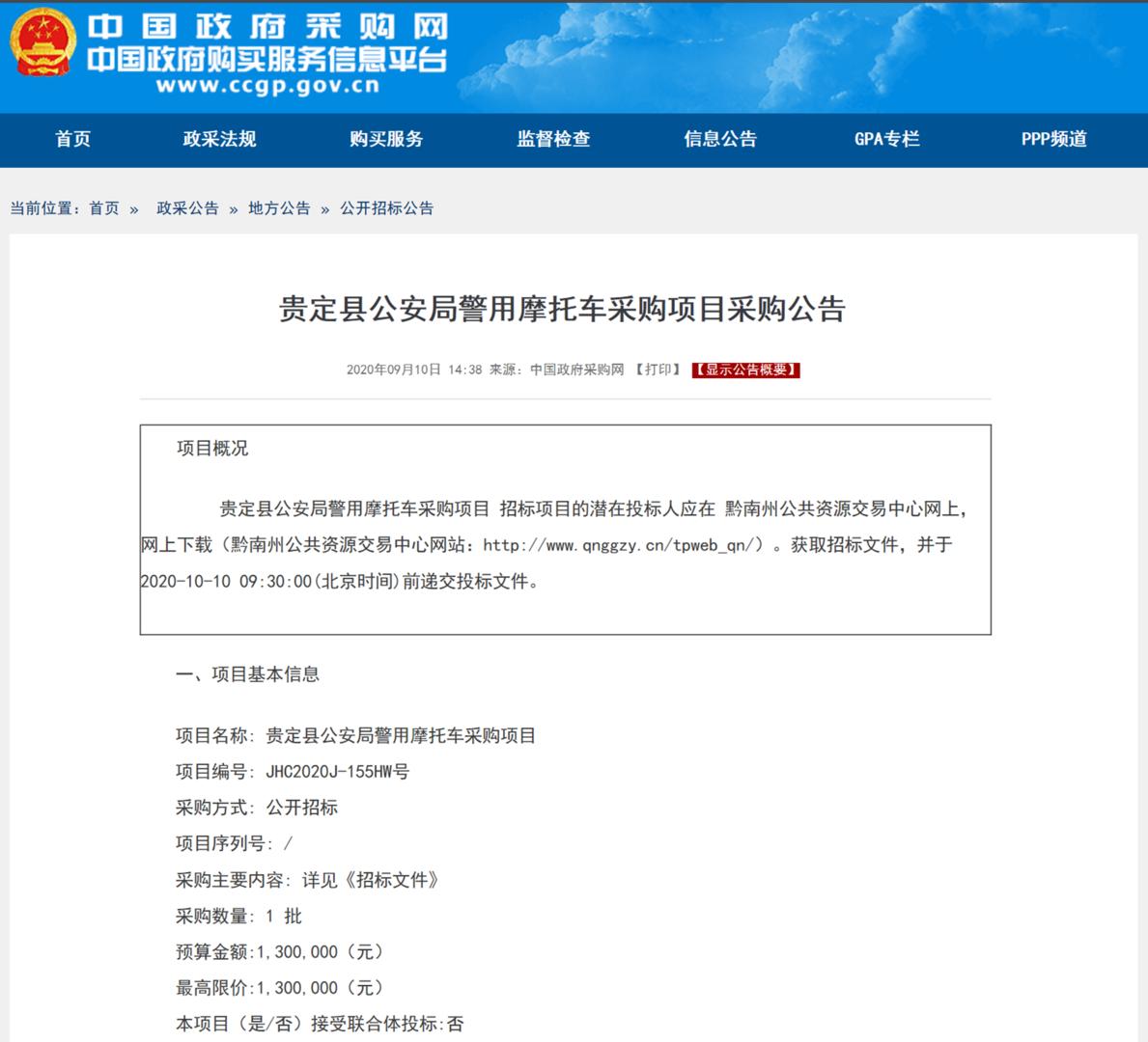 ▲相干采购通告。截图自中国当局采购网