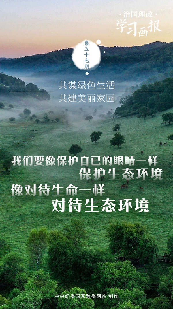 治国理政·学习画报57丨共谋绿色生活,共建美丽家园图片