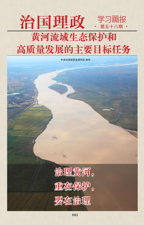 治国理政·学习画报58丨黄河流域生态保护和高质量发展的主要目标任务