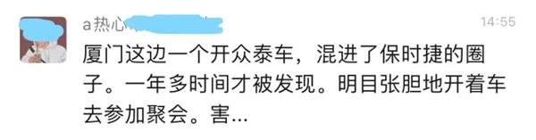 """""""保时泰""""称号坐实:众泰SR9车主混入保时捷车友群 一年多才发现"""