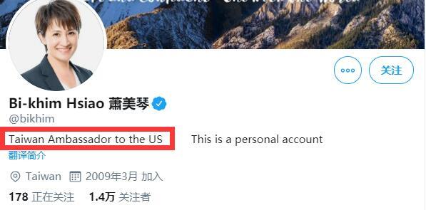 """萧美琴将简介改为""""台湾驻美大使""""(截图)"""