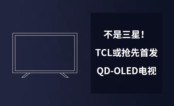 不是三星!TCL或抢先首发QD-OLED电视
