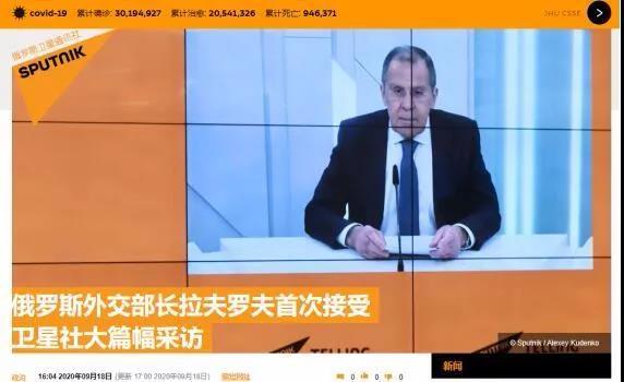 △俄罗斯卫星通讯社报道截图