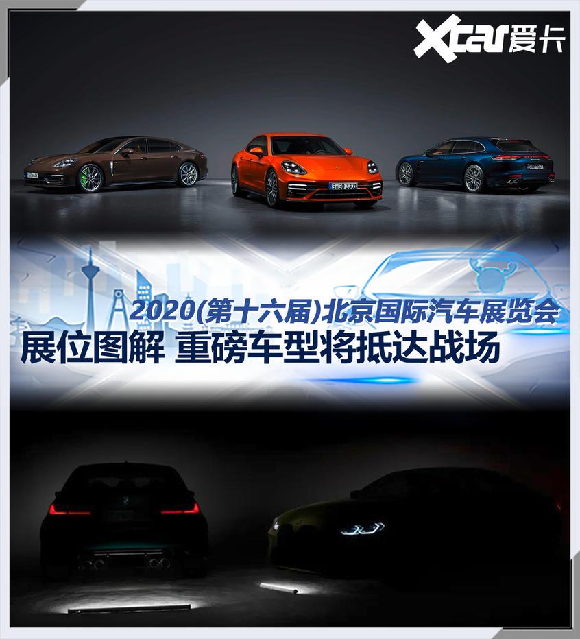 北京车展展位图解 重磅新品已蓄势待发