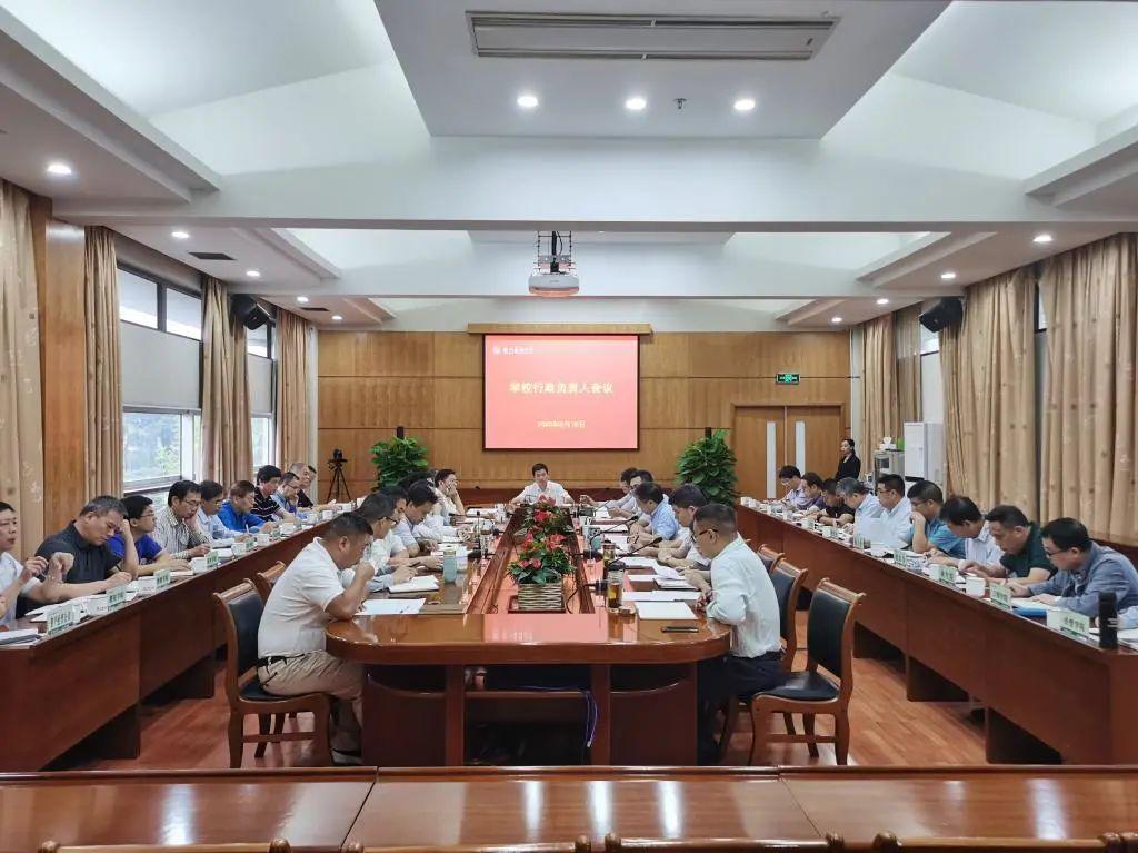 浙江农林大学召开行政负责人会议图片