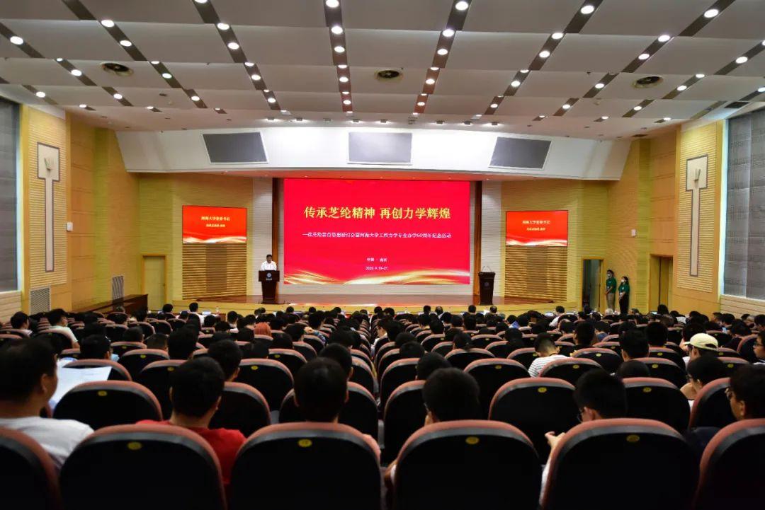 河海大学举行徐芝纶教育思想研讨会暨工程力学专业办学60周年纪念活动图片