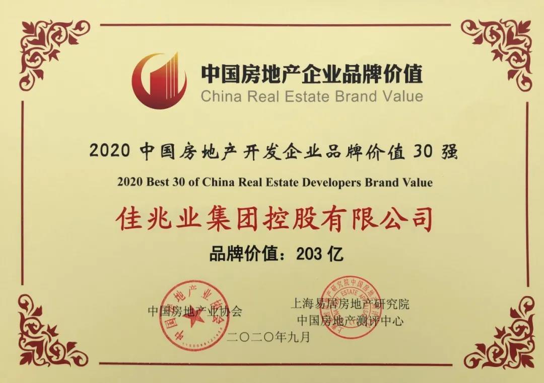 佳兆业荣膺2020中国房地产开发企业品牌价值30强