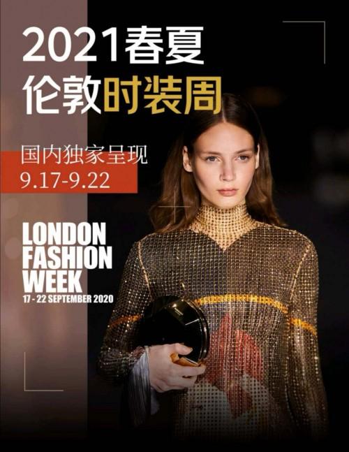 近百大牌云集伦敦时装周 京东已为您预约最佳观展位!