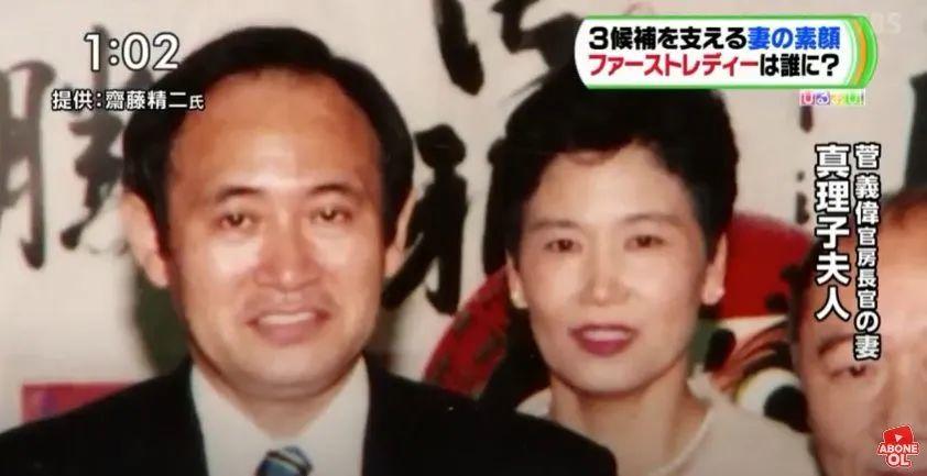 ·菅义伟(左)和真理子。
