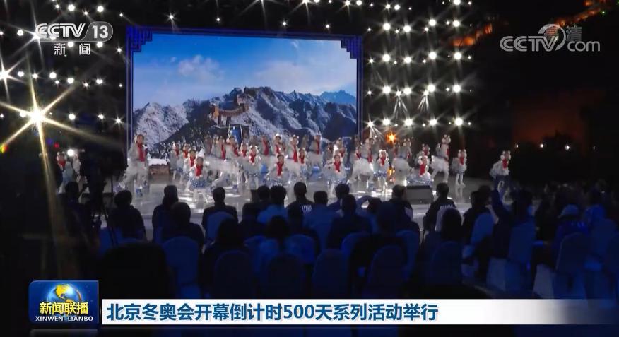 北京冬奥会开幕倒计时500天系列活动举行图片