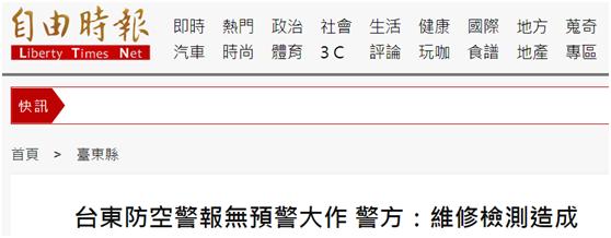 """台东市区突然响起防空警报 有人吓坏:""""共军来袭?"""""""