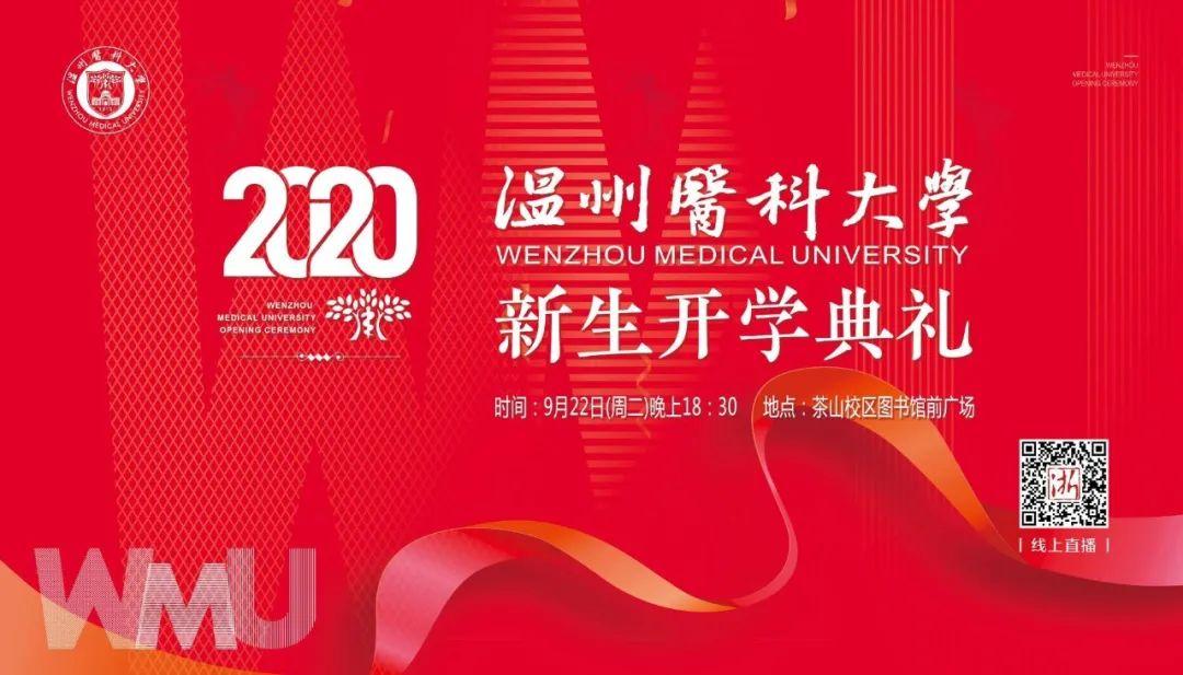 预告 | 温州医科大学2020级新生开学典礼图片