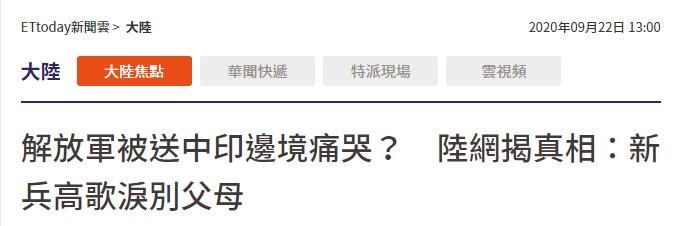 """""""东森新闻云""""报道截图"""