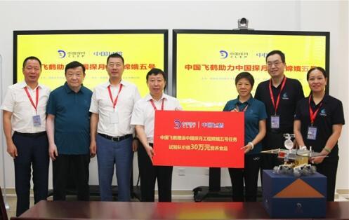 中国飞鹤造访探月工程,支持航天事业,践行科技为民