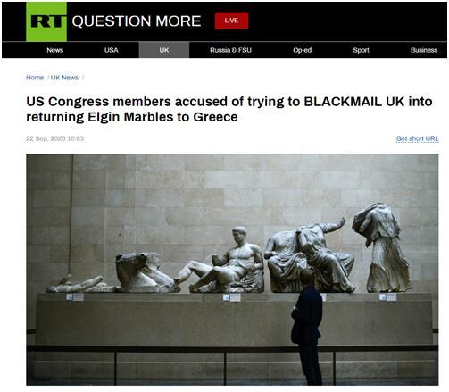 """RT:美国国会议员被指控试图勒索英国将""""埃尔金大理石雕塑""""归还希腊"""