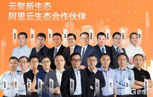 伟仕佳杰(0856.HK)出席阿里2020云栖大会,双方合作再度升级