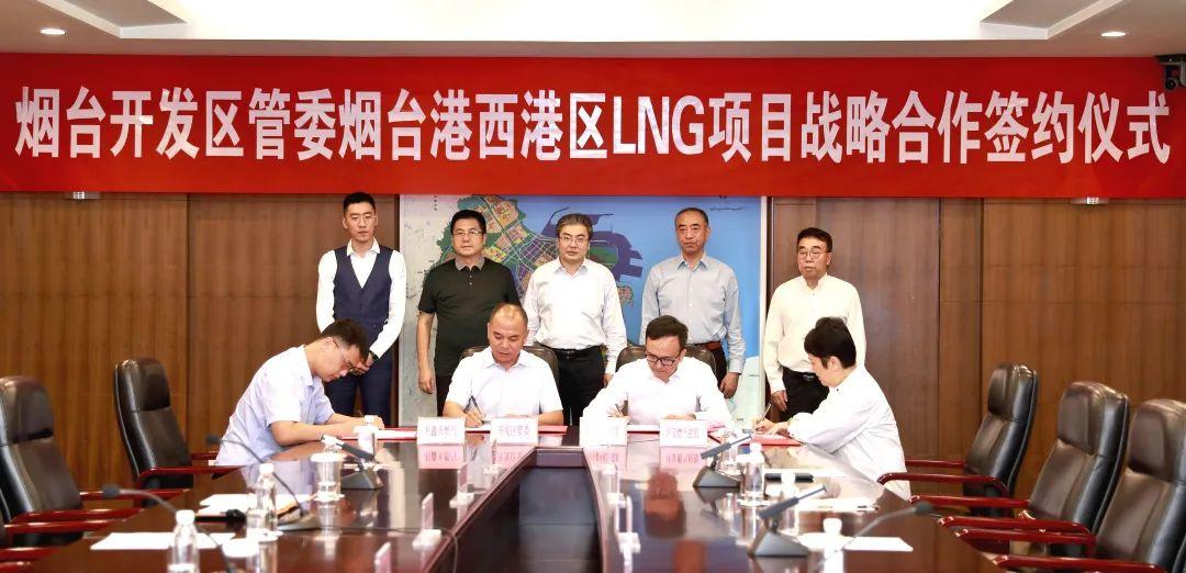烟台开发区管委与烟台港西港区LNG项目签署战略合作协议