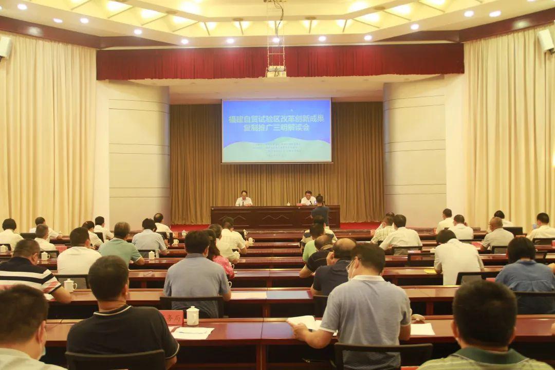 福建省商务厅(自贸办)在三明市举办自贸改革创新成果复制推广解读会