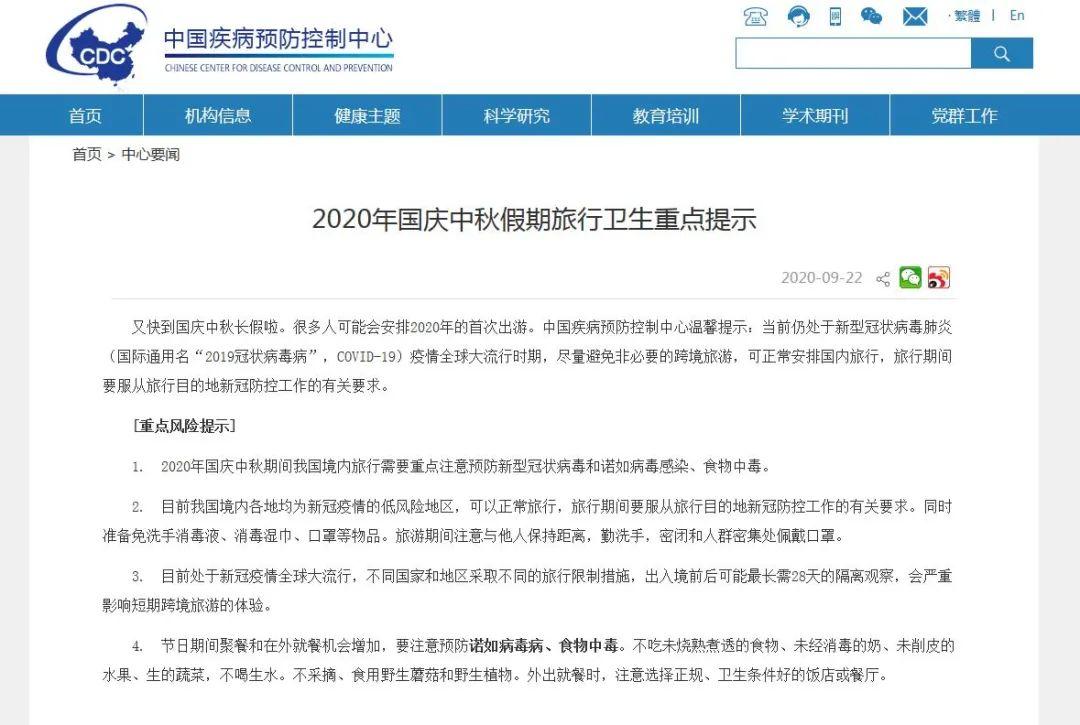 事关国庆假期出行,中国疾控中心发布提示!图片