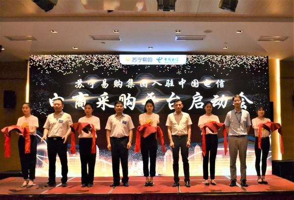 开启新征程 中国电信和苏宁易购集团电商采购系统直连
