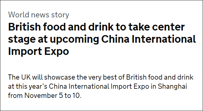 英国政府:把最好的食品和饮料送到上海进博会展示图片