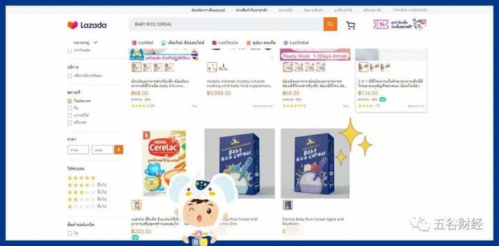 加速全球布局:芭米拉入驻东南亚购物平台 苏宁京东也在引进辅食