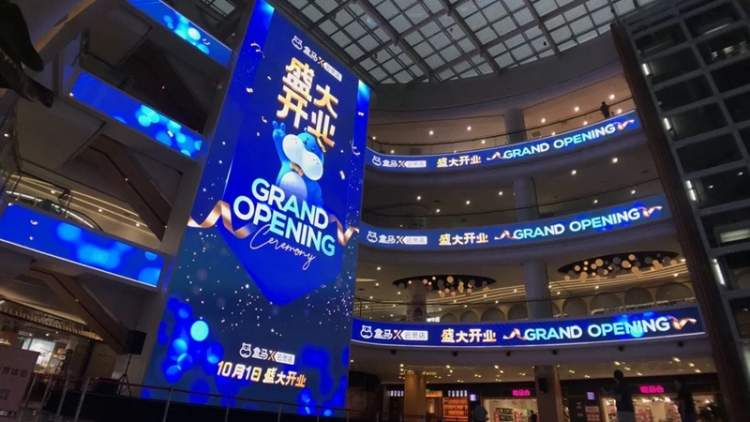 继Costco和山姆之后,盒马也在上海开出首家仓储式会员店