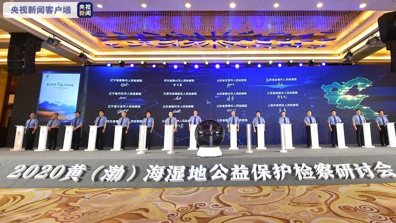 黄(渤)海6省市15家检察机关启动湿地生态环境保护跨区检察协作机制图片