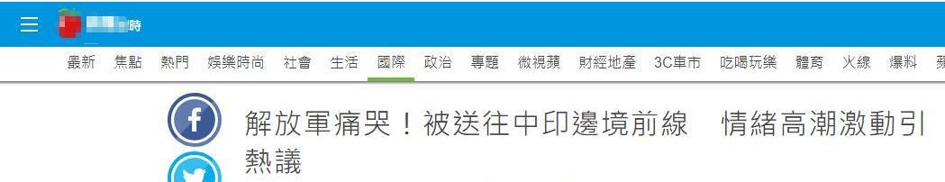 """台湾""""苹果日报""""耸人听闻的报道截图"""